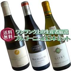 【送料無料】ブルゴーニュ白ワイン3本セット ワンランク上の作り手を厳選