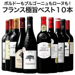 【送料無料】【53%OFF】フランス赤ワイン極旨ベスト10本セット 赤ワイン