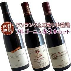 【送料無料】ブルゴーニュ赤ワイン3本セット ワンランク上の造り手厳選