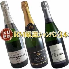 【送料無料】シャンパーニュ3本セット 職人技の冴えるRM生産者