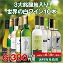 【送料無料】3大銘醸地入り!世界選りすぐり白ワイン10本セット 7弾