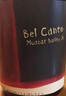 くらむぼんワイン(山梨ワイン) Bel Canto Muscat Bailey A