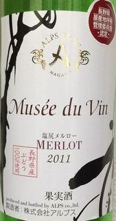 アルプスワイン Musée du Vin 塩尻メルロー