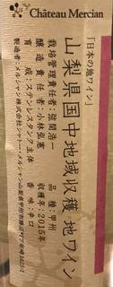 Ch. Mercian 「日本の地ワイン」 山梨県国中地域収穫 地ワイン 甲州