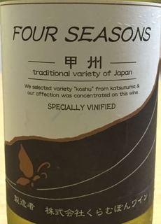 くらむぼんワイン(山梨ワイン) Four Seasons 甲州