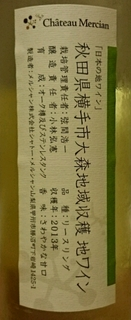 Ch. Mercian 「日本の地ワイン」 秋田県横手市大森地域収穫 地ワイン リースリング
