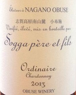 小布施ワイナリー Sogga Père et Fils Ordinaire Chardonnay