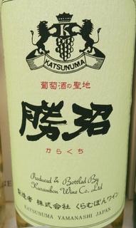 くらむぼんワイン(山梨ワイン) 勝沼 からくち