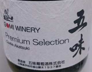 五味 Gomi Winery Premium Selection Cuvée Akatsuki Cinq Rouge