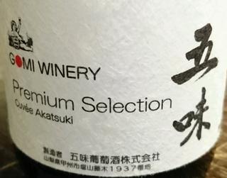 五味 Gomi Winery Premium Selection Cuvée Akatsuki Cinq Blanc