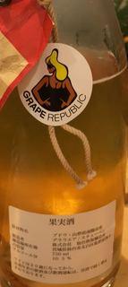 Grape Republic Frizzante Due Naked 2(グレープ・リパブリック フリッツァンテ ドゥエ・ネイキッド)