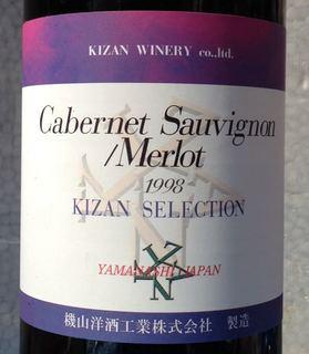 Kizan Selection Merlot Cabernet Sauvignon