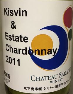 Ch. Sakaori Winery Kisvin & Estate Chardonnay