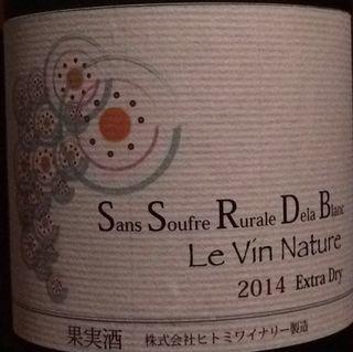 ヒトミワイナリー Sans Soufre Rurale Dela Blanc Le Vin Nature