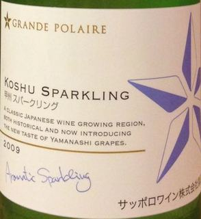 Grande Polaire 甲州 スパークリング