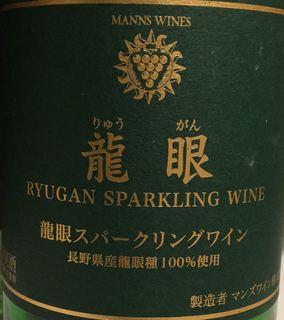 Manns Wines 龍眼 スパークリングワイン