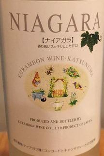 くらむぼんワイン(山梨ワイン) Niagara