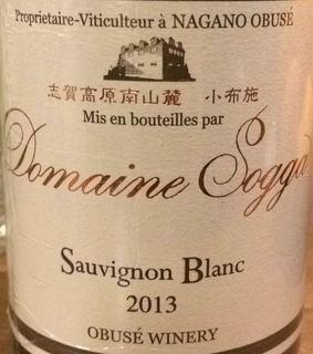 小布施ワイナリー Dom. Sogga Sauvignon Blanc