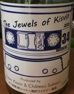 シャトー酒折ワイナリー The Jewels of Kisvin 2012