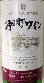 朝日町ワイン 赤 辛口
