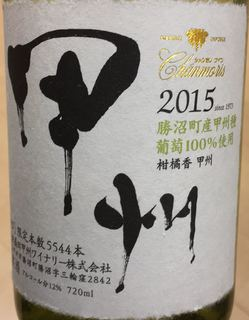 シャンモリワイン 柑橘香 甲州