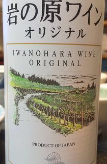 岩の原ワイン オリジナル 白