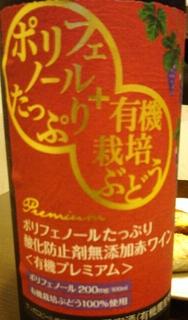 Polaire ポリフェノールたっぷり 酸化防止剤無添加赤ワイン 有機プレミアム