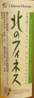 Ch. Mercian 「日本の地ワイン」 北のフィネス