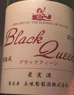 五味葡萄酒 Black Queen 樽熟成