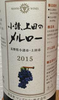Manns Wines ツルヤ 小諸、上田のメルロー