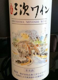 広島三次ワイン 赤