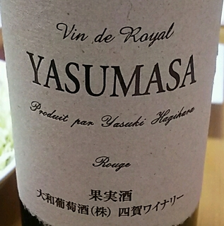 大和葡萄酒 Vin de Royal Yasumasa Rouge