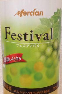 Wine & Days Festival フェスティバル 白
