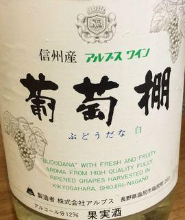 アルプスワイン 葡萄棚 白