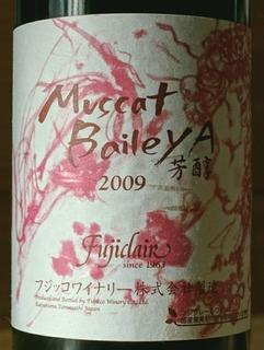フジッコワイナリー Fujiclair Muscat Bailey A 芳醇