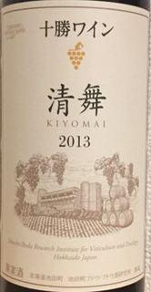 十勝ワイン 清舞 Kiyomai