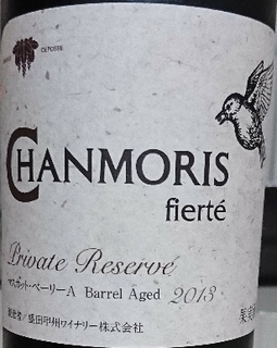 Chanmoris Fierté Private Reserve マスカット・ベーリーA Barrel Aged