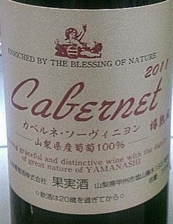 五味葡萄酒 カベルネ・ソーヴィニヨン 樽熟成