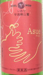エーデルワイン Asue アスエ