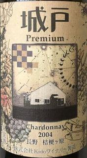 城戸ワイナリー Premium Chardonnay