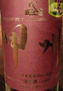 五味葡萄酒 甲州