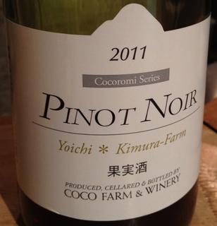 ココファーム・ワイナリー Pinot Noir Yoichi