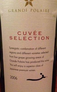 Grande Polaire Cuvée Selection 白