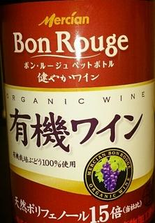 Mercian Bon Rouge 有機ワイン 赤