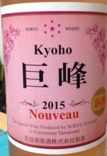 蒼龍葡萄酒 巨峰 Nouveau
