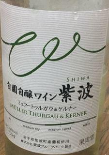 自園自醸ワイン紫波 ミュラートゥルガウ&ケルナー