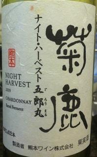 菊鹿 Chardonnay ナイト・ハーベスト五郎丸