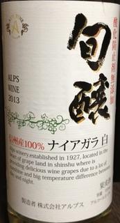 アルプスワイン 旬醸 ナイアガラ 白