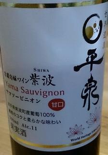 自園自醸ワイン紫波 平泉ラベル ヤマソービニオン
