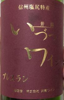 いづつワイン プレスラン 白